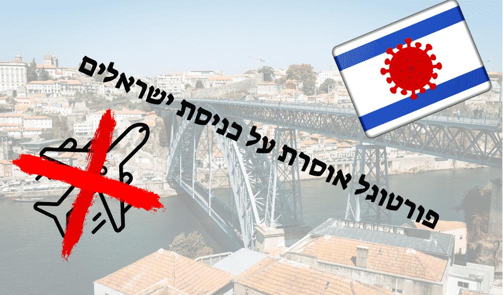 פורטוגל סוגרת את הכניסה לישראלים בעקבות גל התחלואה בארץ