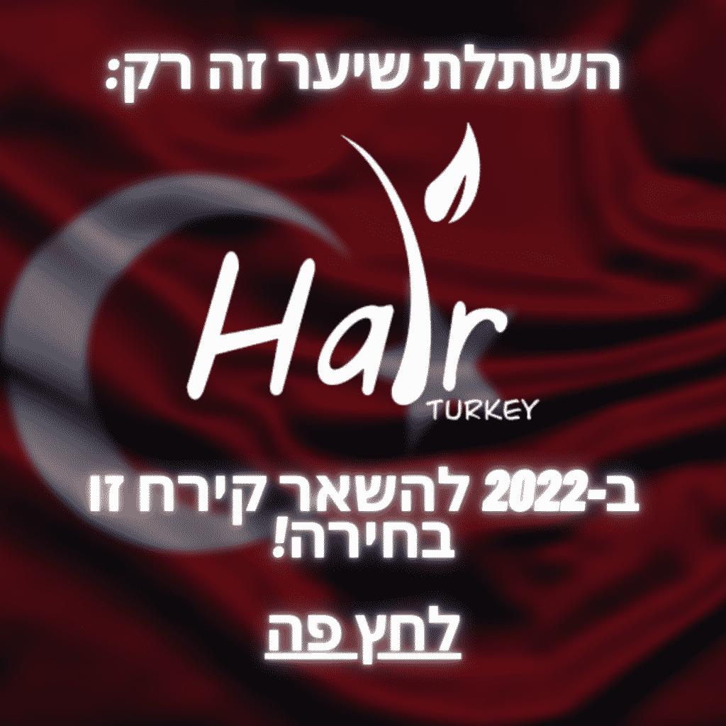 השתלת שיער זה בטורקיה